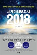 도서 이미지 - 세계미래보고서 2018