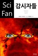 도서 이미지 - 〈SciFan 시리즈 80〉 감시자들