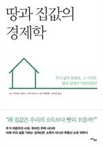 도서 이미지 - 땅과 집값의 경제학