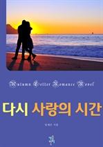 도서 이미지 - [합본] 다시 사랑의 시간 (전5권/완결)