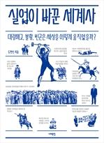 도서 이미지 - 실업이 바꾼 세계사