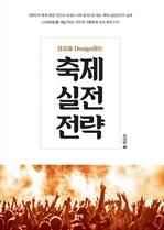 도서 이미지 - 성공을 Design하는 축제 실전 전략