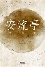 도서 이미지 - 안류정(安流亭)