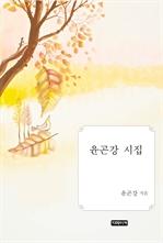 도서 이미지 - 윤곤강 시집