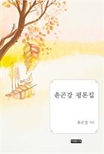 도서 이미지 - 윤곤강 평론집
