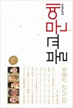 도서 이미지 - 2017년 불교문예 겨울호(79호)