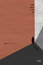 도서 이미지 - 다시, 일본을 생각한다
