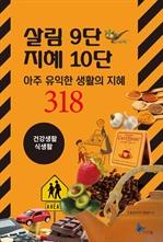 도서 이미지 - 살림9단 지혜10단: 건강생활, 식생활