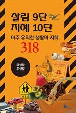 도서 이미지 - 살림9단 지혜10단: 의생활, 주생활