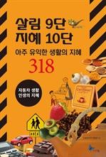도서 이미지 - 살림9단 지혜10단: 자동차생활, 인생의지혜