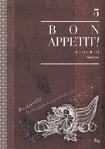 도서 이미지 - [BL] 보나페티