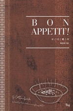도서 이미지 - [합본] 보나페티 (전5권/완결)