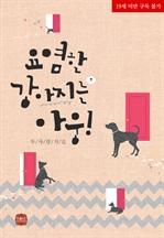 도서 이미지 - 요염한 강아지는 아웅!