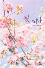 도서 이미지 - 꽃, 피다