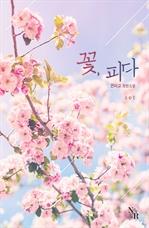도서 이미지 - [합본] 꽃, 피다 (전2권/완결)