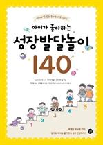 도서 이미지 - 아이가 좋아하는 성장발달놀이 140