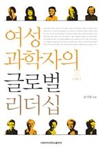 도서 이미지 - 여성 과학자의 글로벌 리더십