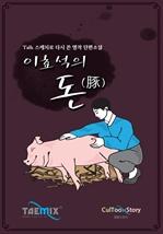 도서 이미지 - [Talk스케치로 다시 쓴 명작 단편소설] 이효석의 돈(豚)