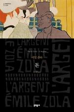 도서 이미지 - 돈 (세계문학전집 155)