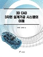 도서 이미지 - 3D CAD 3차원 설계가공 시스템의 이해