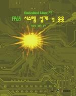 도서 이미지 - Embedded Linux 기반 FPGA 시스템 설계 및 응용