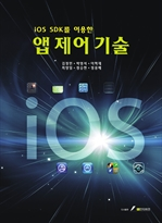 도서 이미지 - iOS SDK를 이용한 앱 제어 기술