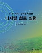 도서 이미지 - LAB-VOLT 장비를 이용한 디지털 회로 실험