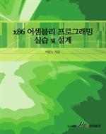 도서 이미지 - x86 어셈블리 프로그래밍 실습 및 설계