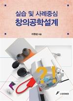 도서 이미지 - 실습 및 사례중심 창의공학설계