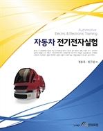 도서 이미지 - 자동차 전기전자실험