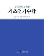 도서 이미지 - 전기공학도를 위한 기초전기수학