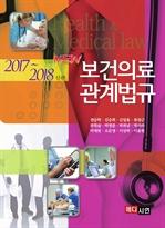 도서 이미지 - NEW 보건의료관계법규 (2017~2018년)