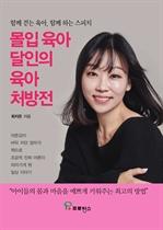 도서 이미지 - 몰입 육아 달인의 육아 처방전