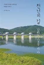 도서 이미지 - 천년의 길, 남한강길을 가다