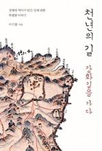 도서 이미지 - 천년의 길, 강화길을 가다