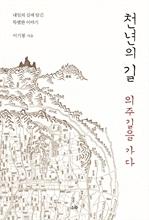 도서 이미지 - 천년의 길, 의주길을 가다