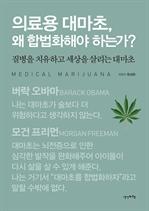 도서 이미지 - 의료용 대마초, 왜 합법화해야 하는가?