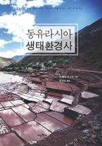 도서 이미지 - 동유라시아 생태환경사