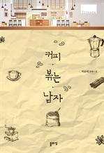 도서 이미지 - 커피 볶는 남자