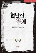 도서 이미지 - [합본] 험난한 연애 (전2권/완결)
