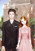 도서 이미지 - 행복빌라 202호