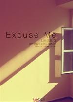 도서 이미지 - 익스큐즈미 (Excuse Me)