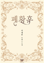 도서 이미지 - [합본] 폐황후 (전2권/완결)