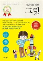 도서 이미지 - 어린이를 위한 그릿