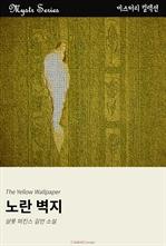 도서 이미지 - 노란 벽지