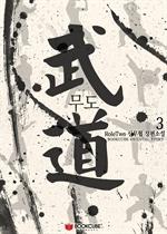 도서 이미지 - 무도(武道)