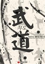 도서 이미지 - [합본] 무도(武道) (전3권/완결)