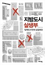 도서 이미지 - 지방도시 살생부