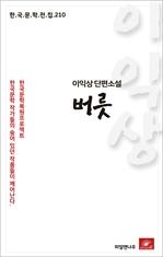도서 이미지 - 이익상 단편소설 버릇(한국문학전집 210)