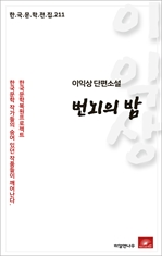 도서 이미지 - 이익상 단편소설 번뇌의 밤(한국문학전집 211)